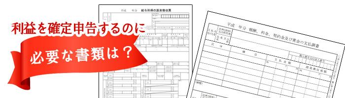 オンラインカジノの利益を確定申告するのに必要な書類は?