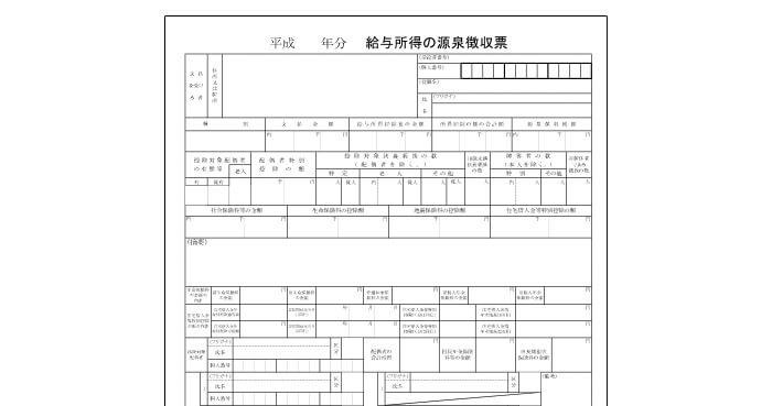 源泉徴収票(会社員の人は会社から年末~年始にかけて配布されます)