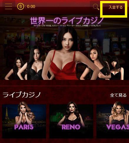 ライブカジノハウスの入金ボタンをクリック