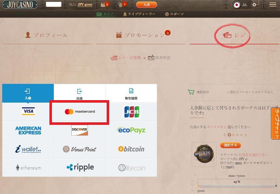 入金方法からMasterCard(マスターカード)を選択(JOYCASINO(ジョイカジノ))