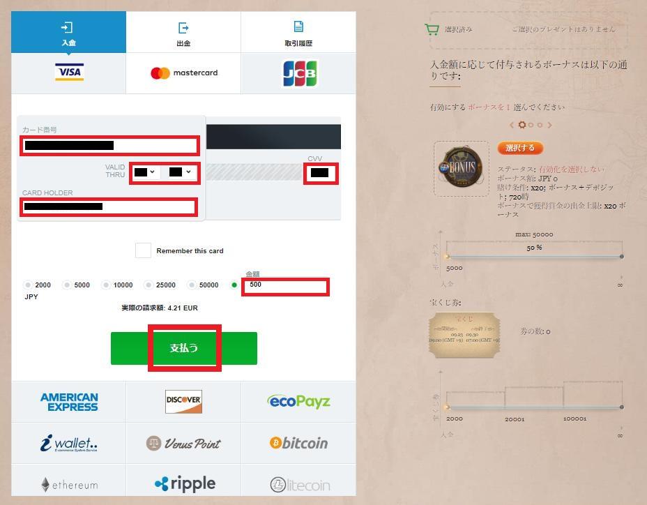 MasterCard(マスターカード)情報と入金額を入力(JOYCASINO(ジョイカジノ))