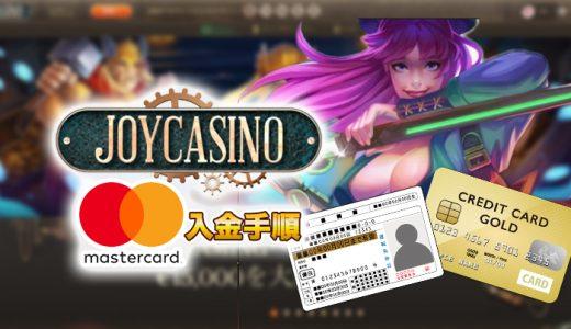 ジョイカジノのマスターカード入金手順
