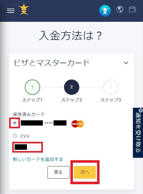 登録したMasterCard(マスターカード)を選択
