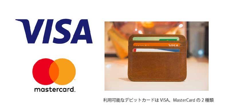 ベラジョンカジノで使えるデビットカードの種類