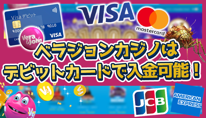 ベラジョンカジノはデビットカードで入金可能!