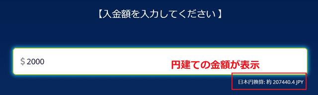 入金時に日本円建ての金額が表示される