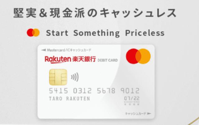 オンラインカジノの入金に使えるマスターカードのデビットカード