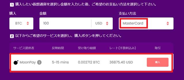 マスターカードで仮想通貨を購入する時は「Moonpay」を選択