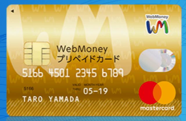 オンラインカジノの入金に使えるマスターカードのウェブマネーカード