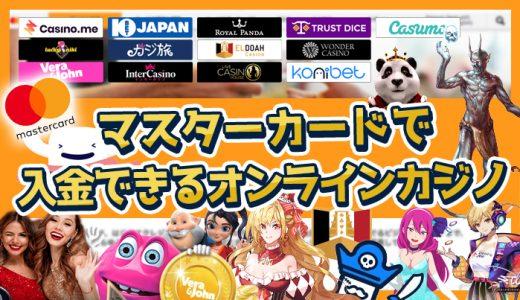 マスターカードで入金できるオンラインカジノ【おすすめ13選】