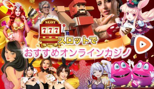 スロットでおすすめのオンラインカジノ【14選】