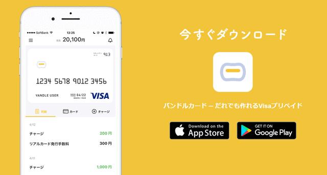 オンラインカジノの入金に使えるバンドルカード