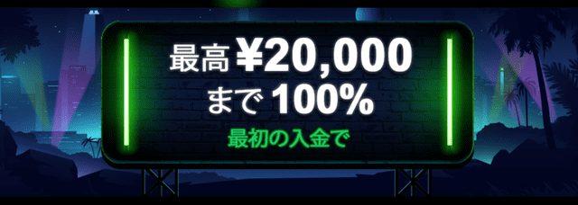 入金ボーナスのおすすめオンラインカジノ【Mr Vegas】