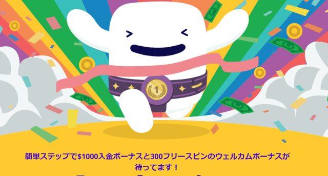 入金ボーナスのおすすめオンラインカジノ【カスモ】