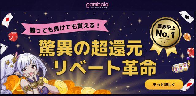 入金ボーナスのおすすめオンラインカジノ【ギャンボラ】