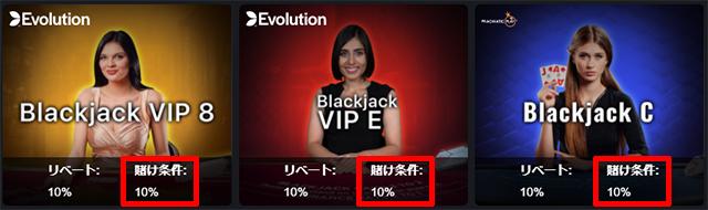 ライブブラックジャックの賭け条件