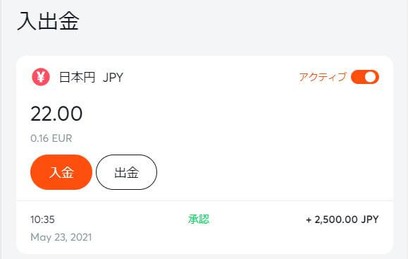 JPY(日本円)を有効化しておく