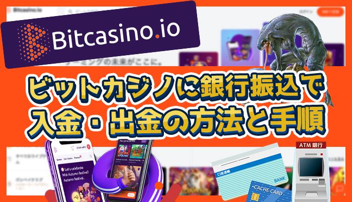 ビットカジノに銀行振込で入金・出金の方法と手順【画像付き】