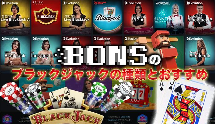 ボンズカジノのブラックジャックの種類とおすすめ