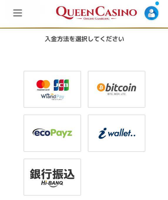 入金方法の中から銀行振込(Hi-BANQ)を選択