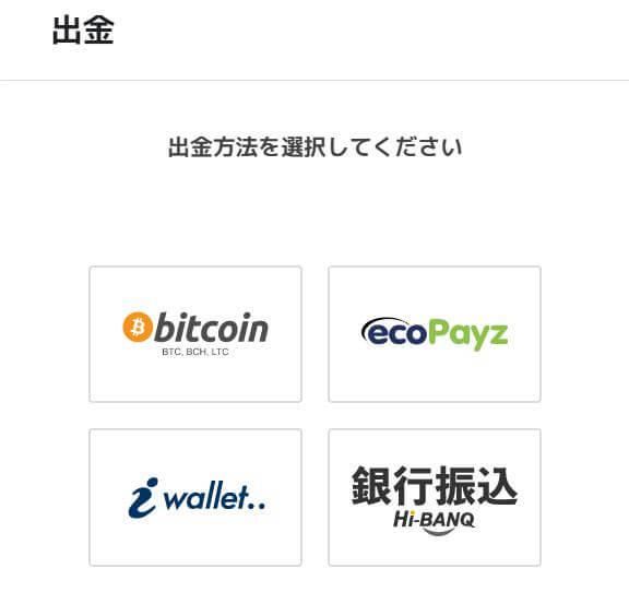 出金方法から銀行振込(Hi-BANQ)を選択