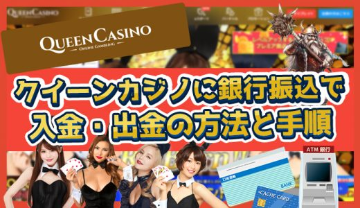 クイーンカジノに銀行振込で入金・出金する方法【画像付き】