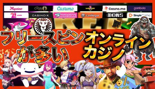 フリースピンが多いオンラインカジノ【12選】