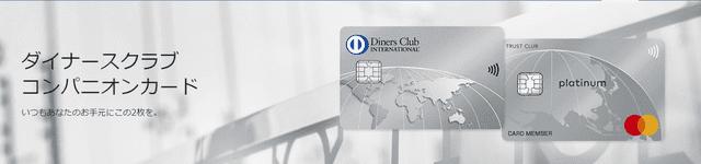 カード会員限定で発行できるダイナースクラブコンパニオンカード