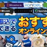 銀行振込で入金できるおすすめオンラインカジノ【7選】