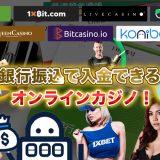 銀行振込で入金できるおすすめオンラインカジノ