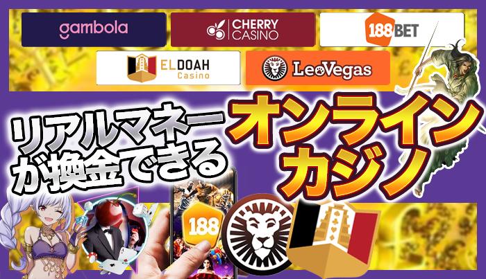 リアルマネーが換金できるオンラインカジノ【5選】