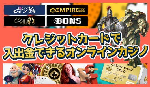 クレジットカードで入出金できるオンラインカジノ【16選】