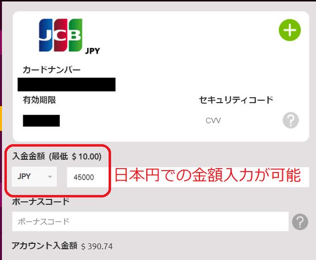 日本円での金額設定が可能
