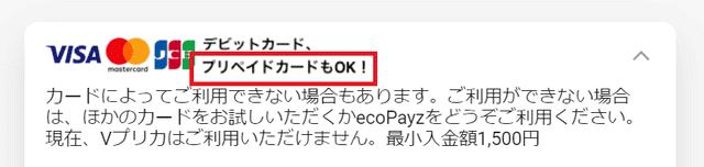 「プリペイドカード利用OK」の記載