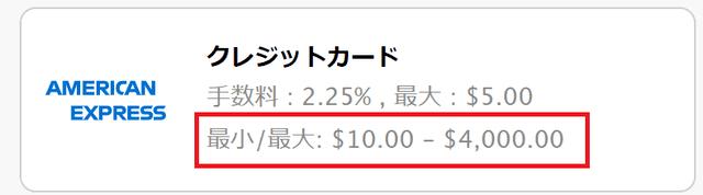 アメックスの入金限度額