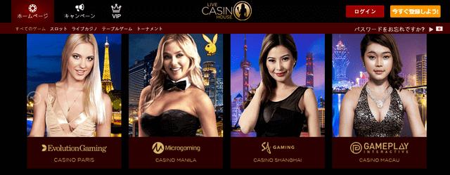VISAクレジットカードで入出金できる【ライブカジノハウス】