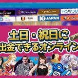 土日・祝日に入金・出金できるオンラインカジノ