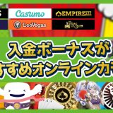 入金ボーナスがおすすめのオンラインカジノ6選【2021年最新】