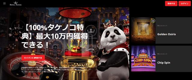 プリペイドカードで入金できる【ロイヤルパンダ】