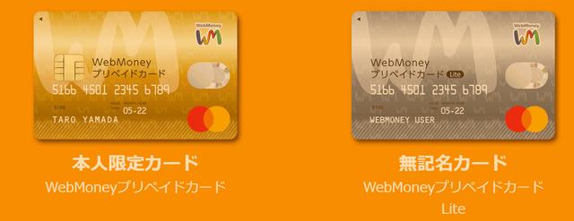 プリペイドカードの本人限定カード