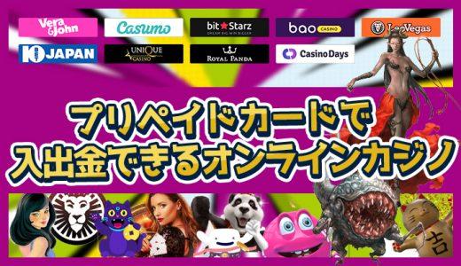 プリペイドカードで入出金できるオンラインカジノ【9選】