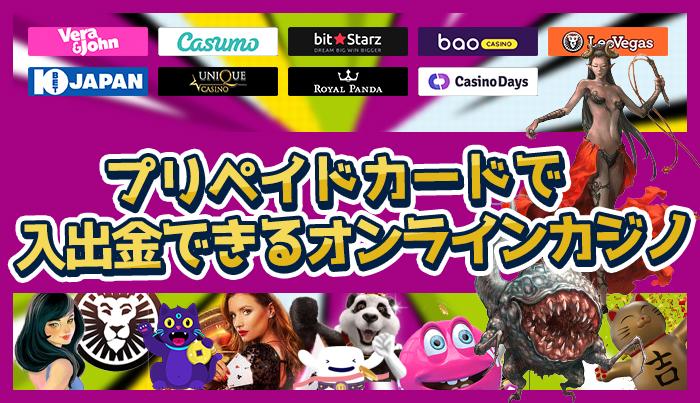 プリペイドカードで入出金できるオンラインカジノ