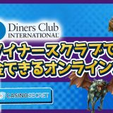 ダイナースクラブで入出金できるオンラインカジノ
