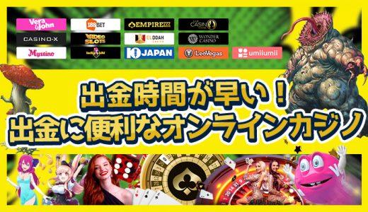 出金時間が早い!出金に便利なオンラインカジノ