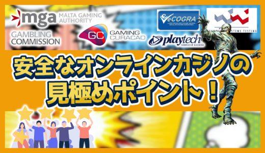 安全なオンラインカジノの見極めポイント!仕組みを理解しよう