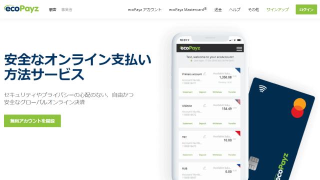 オンラインカジノで利用できるオンライン決済サービス