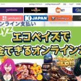 エコぺイズで入出金できるオンラインカジノ【10選】