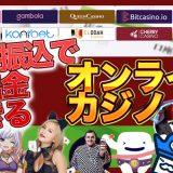 銀行振込で入出金できるオンラインカジノ【10選】