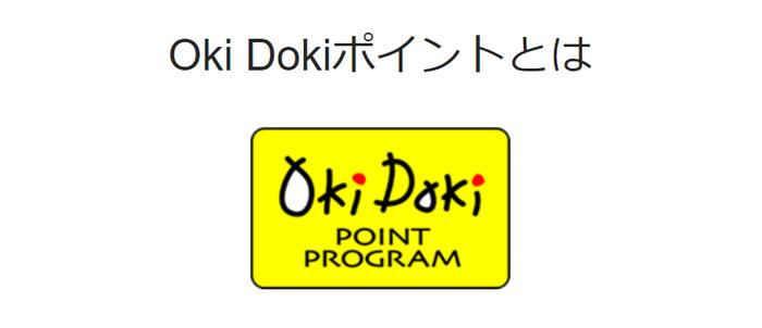JCBカードのOkiDokiポイント
