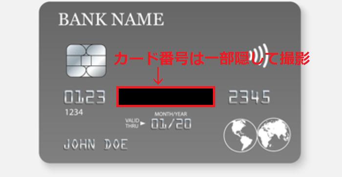 カード番号の5桁目(もしくは7桁目)から12桁目を隠す